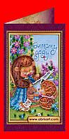 """Набор открытка для вышивания бисером, """"Любимому деду"""""""