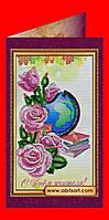 """Набор открытка для вышивания бисером, """"С Днём учителя!"""""""