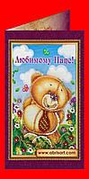 """Набор открытка для вышивания бисером, """"Любимому Папе!"""""""