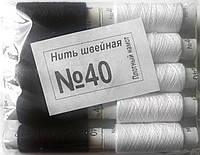 Нитки швейные 40, черно-белые