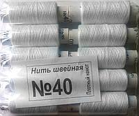 Нитки швейные 40, белые