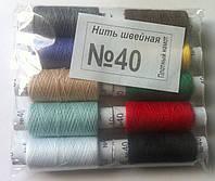 Нитки швейные 40, Цветные, фото 1