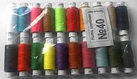 Нитки швейные 40, Цветные 20 шт.