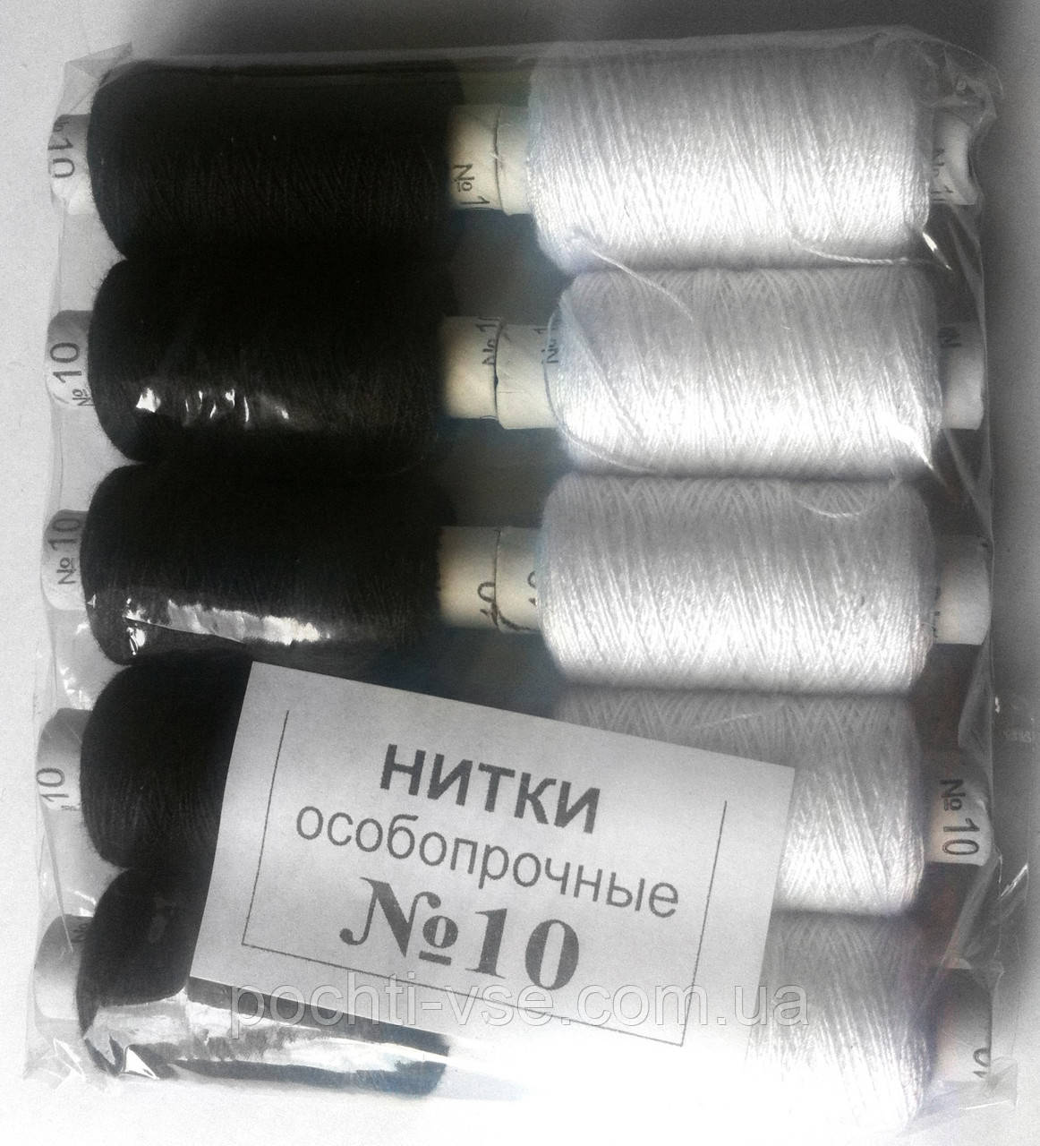 Нитки швейные 10, черно-белые(большой намот)