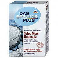 Соль для ванны Das Gesunde Plus Totes Meer Badesalz, 3*500 г