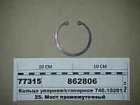 Кольцо упорное/стопорное 740.1029136 (пр-ва КАМАЗ), 862806
