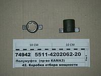 Полумуфта  (пр-во КАМАЗ), 5511-4202062-20