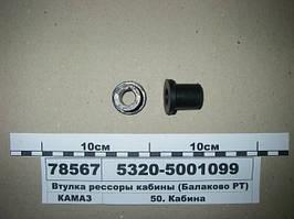 Втулка рессоры кабины (БРТ Балаково), 5320-5001099