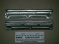 Облицовка порога двери левая (пр-во КАМАЗ), 5320-5101257