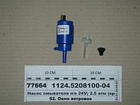 Насос омывателя н/о 24V; 2.5 атм (крепится снаружи) синий (ПРАМО, РФ), 1124.5208100-04