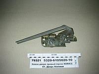 Замок двери правый н/о (пр-ва КАМАЗ), 5320-6105020-10