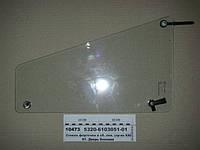 Стекло форточки в сборе левое (пр-во КАМАЗ), 5320-6103051-01