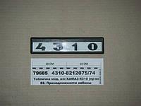 Табличка мод. а/м КАМАЗ-4310 (ТМ S.I.L.A., Украина), 4310-8212075/74