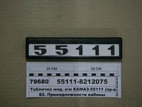 Табличка мод. а/м КАМАЗ-55111 (ТМ S.I.L.A., Украина), 55111-8212075
