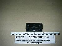 Крюк запора бортов (пр-во КАМАЗ), 5320-8505019