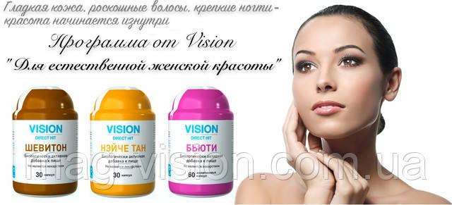 программа Vision для красоты.jpg