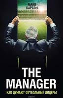 The Manager. Как думают футбольные лидеры Карсон М