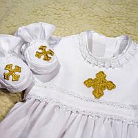"""Платье на крестины для девочки в церковь """"Золотой крестик"""" с пинетками и шапочкой"""