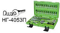 Набор головок Alloid 53 предмета (НГ-4053П)