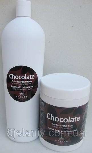 Набор регенерирующая маска и шампунь Kallos Шоколад 1+1 1л