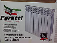 Радиаторы биметаллические FERETTI 80 mm