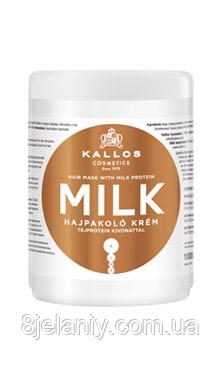 Маска для волос Kallos KJMN с молочным протеином 1000 мл