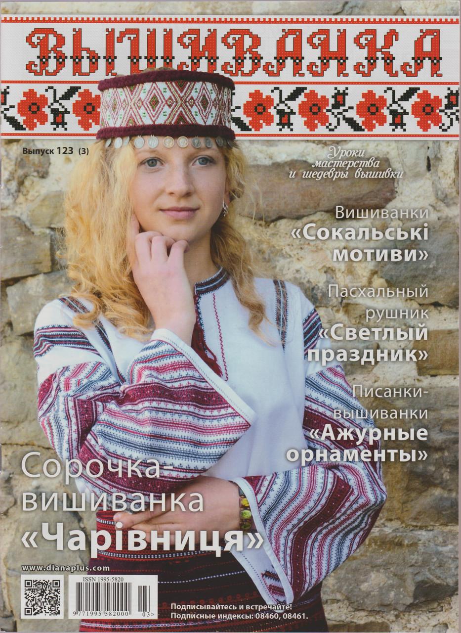 Журнал з схемами Вишиванка (Діана Плюс) випуск №123(3)