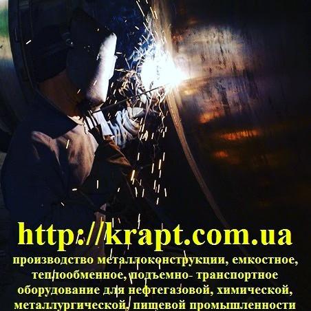 Металлоконструкции изготовление и монтаж - КРАПТ  компания производитель- емкостное, резервуарное, теплообменное оборудование  в Житомирской области