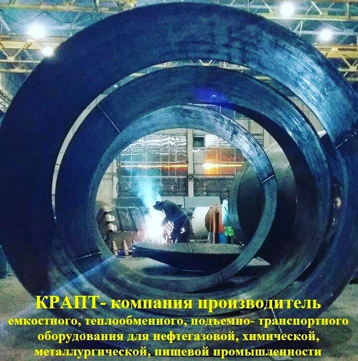 Металлообработка - КРАПТ  компания производитель- емкостное, резервуарное, теплообменное оборудование  в Житомирской области