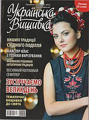 Журнал із схемами Українська Вишивка (Діана Плюс) випуск №44(4)