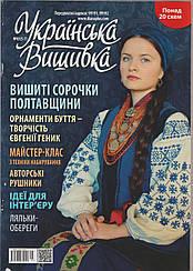 Журнал із схемами Українська Вишивка (Діана Плюс) випуск №45(5-7)