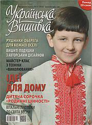 Журнал із схемами Українська Вишивка (Діана Плюс) випуск №42(2)