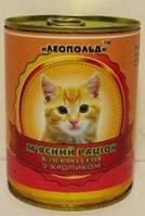 Леопольд Мясной рацион с кроликом для котов (ж/б) 360гр