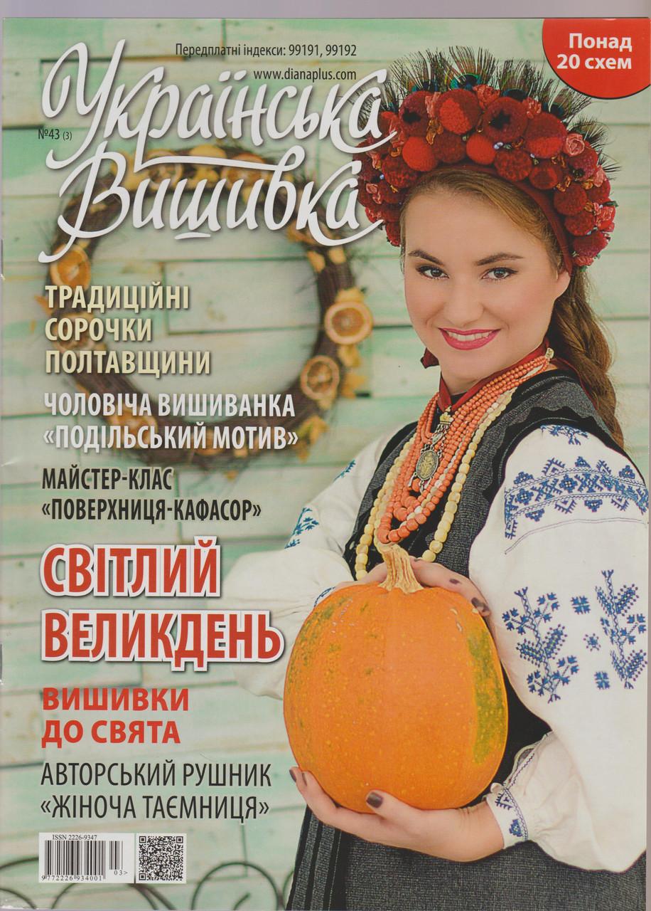 Журнал із схемами Українська Вишивка (Діана Плюс) випуск №43 (3)