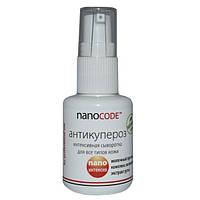 """Сыворотка для лица """"Антикупероз"""", 30мл, NanoCode"""