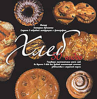 Хлеб. 50 видов, фото 1