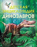 Росмен Детская энциклопедия динозавров