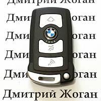 Оригинальный смарт ключ BMW 7 series(БМВ 7 серия) 4 кнопки, ID46 (CAS3, CAS3+), 868 MHz