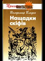 Нащадки скіфів | Володимир Владко