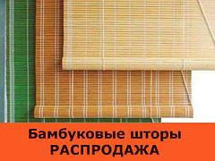 Бамбуковые шторы. РАСПРОДАЖА