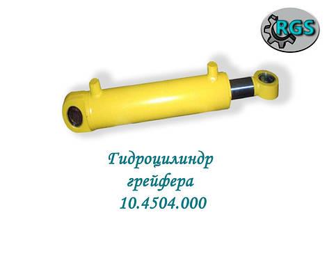 Гидроцилиндр грейфера ЭО-4321. 10.4504.000