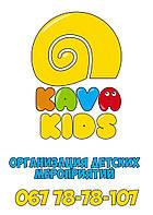 Детские праздники, анимация. KAVA Kids. Днепр