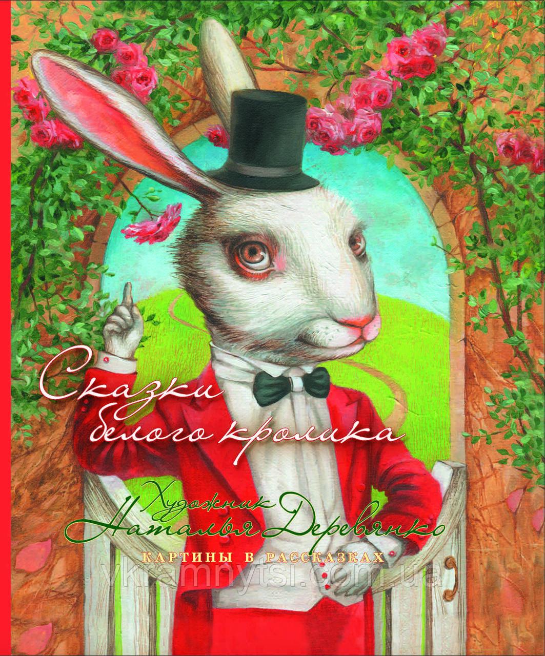 Сказки белого кролика