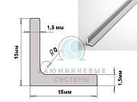 Алюминиевый профиль уголок ПАС-1095 15х15х1.5 / AS