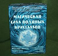 Таро магическая сила водяных кристаллов