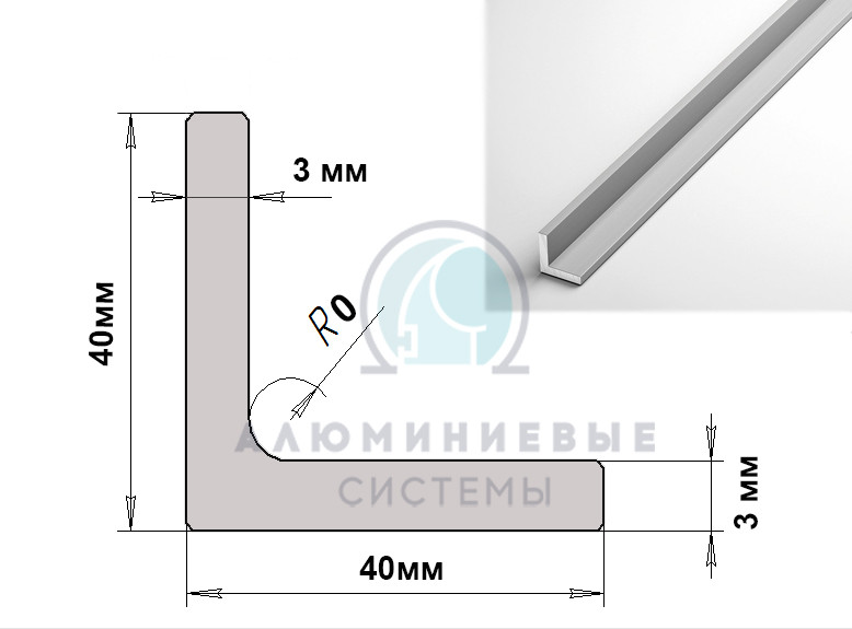 Уголок алюминиевый 40х40х3 без покрытия