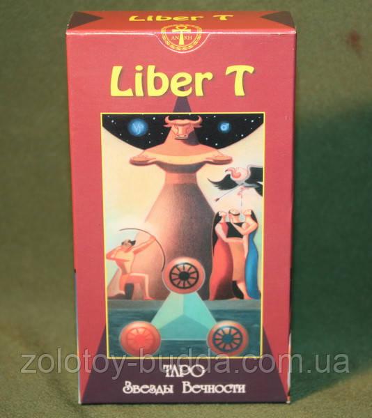 Таро Liber T