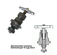 Кран-буксы для муфтовых вентилей Ду15-20мм