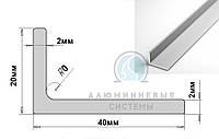 Уголок алюминиевый равнополочный ПАС-1096 40х20х2 / AS