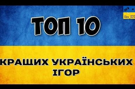 Складено рейтинг найкращих українських комп'ютерних ігор